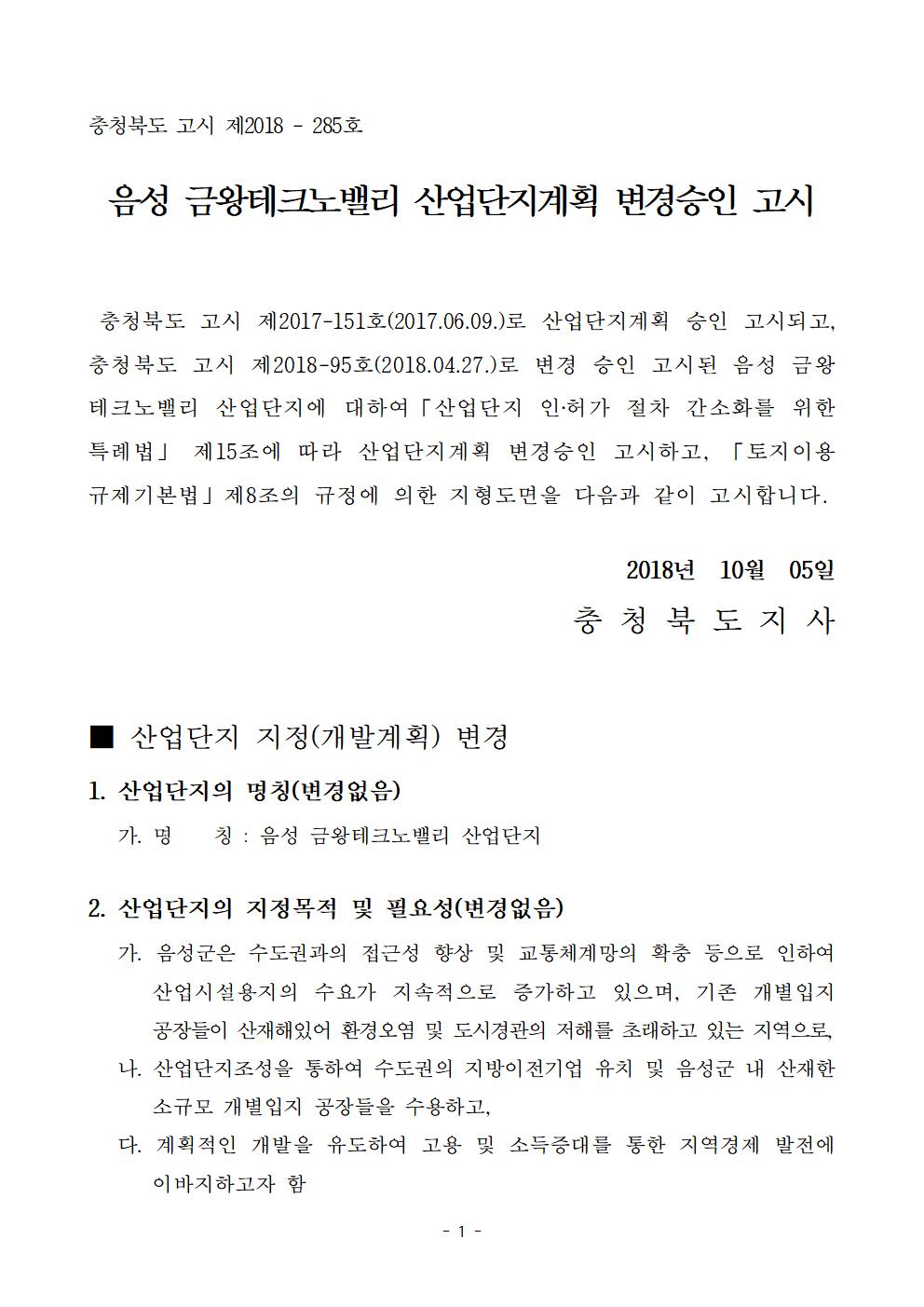 20181005 금왕테크노밸리산업단지계획변경승인고시.png